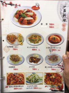 福楽 一品料理メニュー2