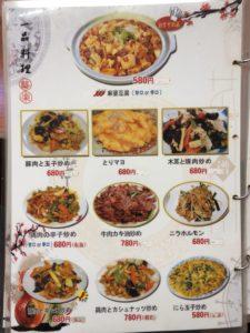 福楽 一品料理メニュー3