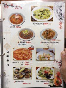 福楽 一品料理メニュー4