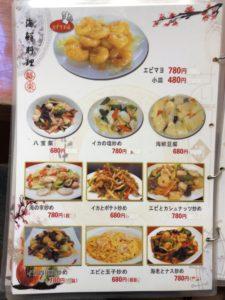福楽 海鮮・特別・鉄板料理メニュー1