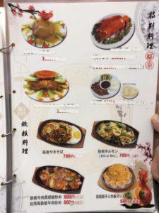 福楽 海鮮・特別・鉄板料理メニュー2