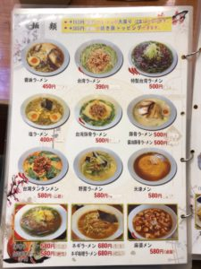 福楽 麺類メニュー1