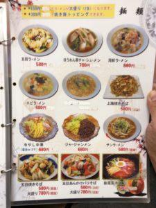 福楽 麺類メニュー2