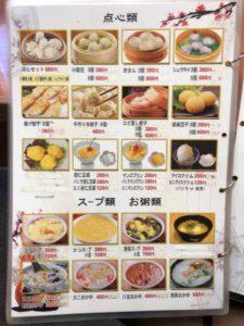 福楽 点心・スープ・お粥類メニュー