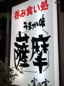 薩摩店内1