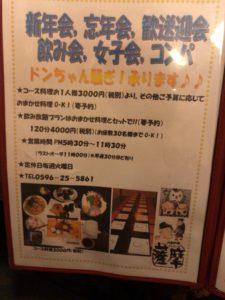 薩摩 各種宴会コース料理