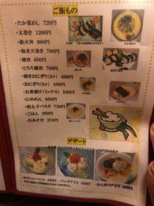 薩摩 ご飯もの・デザートメニュー