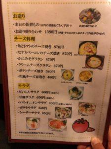 薩摩 お造り・チーズ料理・サラダメニュー