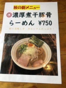 麺屋やまと ラーメンメニュー3