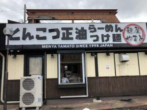 麺屋やまと 外観