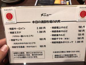 おさやん 浦田牧場のお肉メニュー