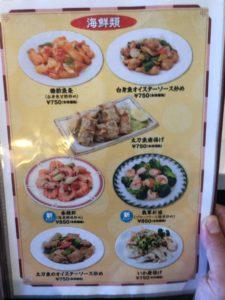 味珍 メニュー 海鮮類1