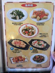 味珍 メニュー 海鮮類2