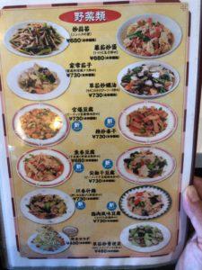 味珍 メニュー 野菜類1