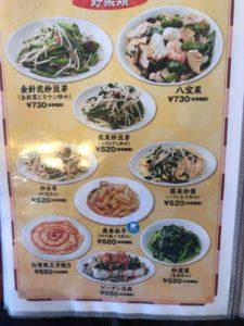 味珍 メニュー 野菜類2