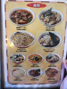 味珍 メニュー 麺類1