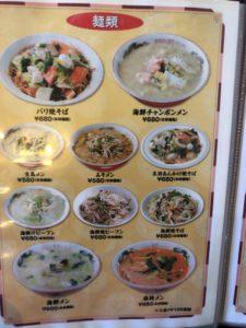 味珍 メニュー 麺類2