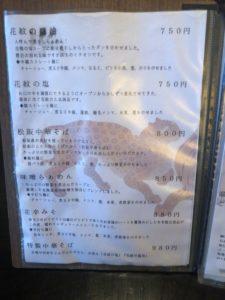 花紋 めん・ご飯メニュー1