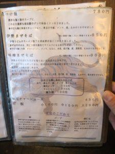 花紋 めん・ご飯メニュー2