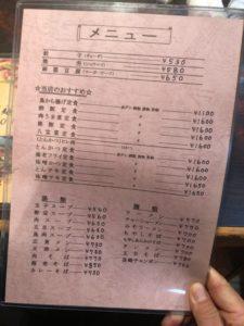 福昇亭 メニュー2