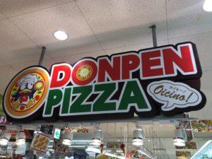 ドンペンピザ 看板