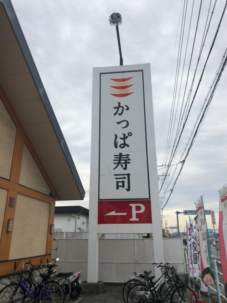 かっぱ寿司 看板