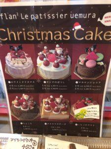 フランフラン クリスマスケーキ