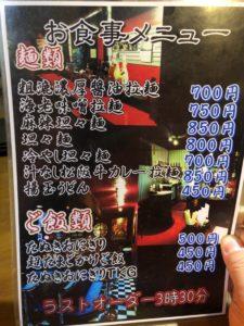 ひっぱり蛸 麺類・ご飯類メニュー