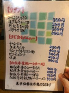 ひっぱり蛸 揚げ物・一品料理メニュー2
