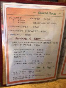やまちゃんち サラダ・スープ・ハンバーグメニュー