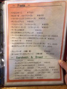 やまちゃんち パスタ・サンドイッチ・パンメニュー