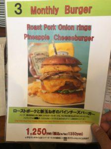 エースバガーカフェ ハンバーガーメニュー2