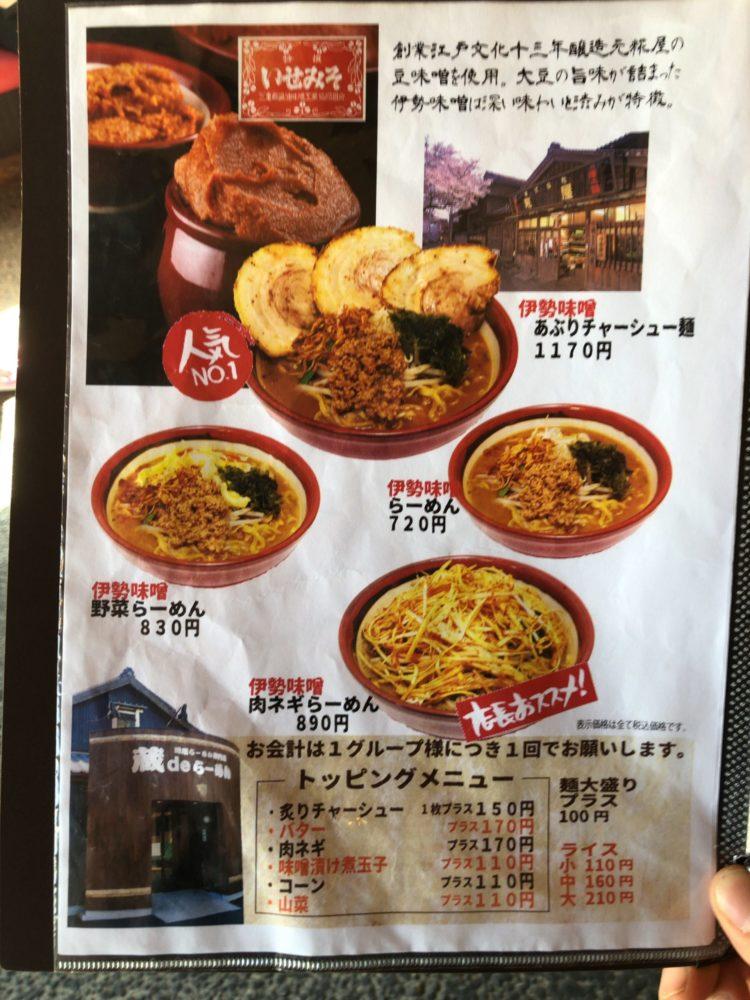 蔵deラーメン 伊勢味噌メニュー
