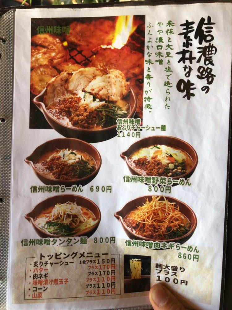 蔵deラーメン 信州味噌メニュー