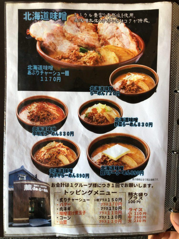 蔵deラーメン 北海道味噌メニュー