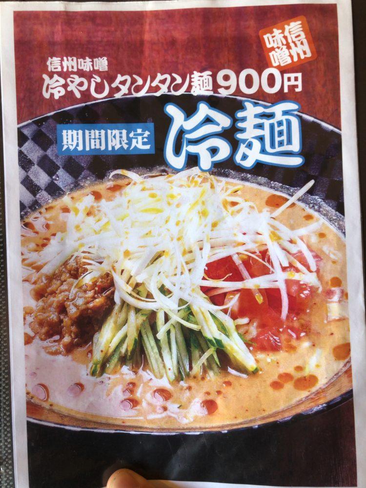 蔵deラーメン 信州味噌冷やし担々麺メニュー
