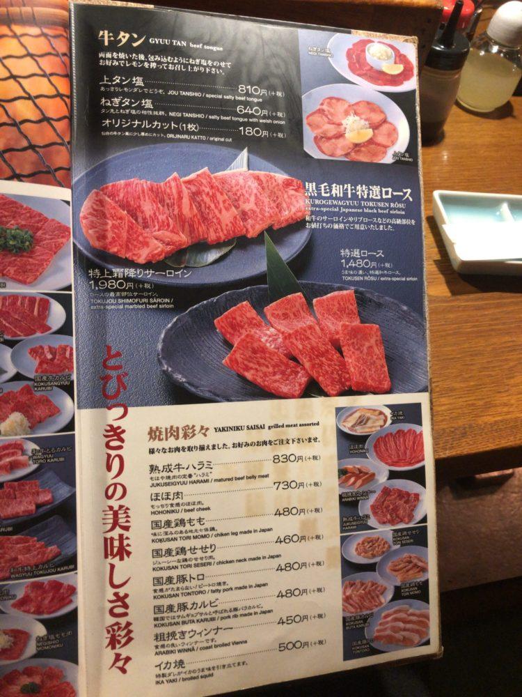百福 焼肉メニュー2