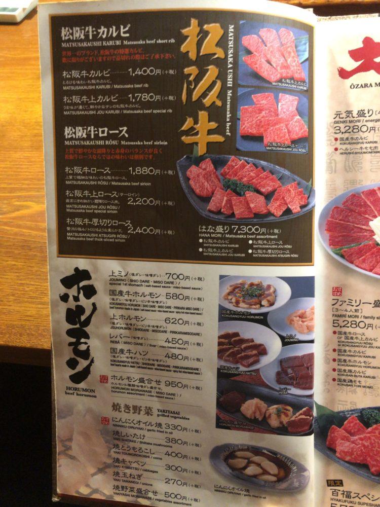 百福 焼肉メニュー3