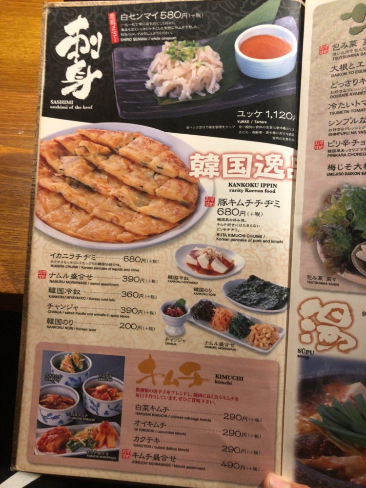 百福 焼肉メニュー5
