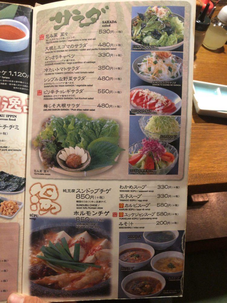 百福 焼肉メニュー6