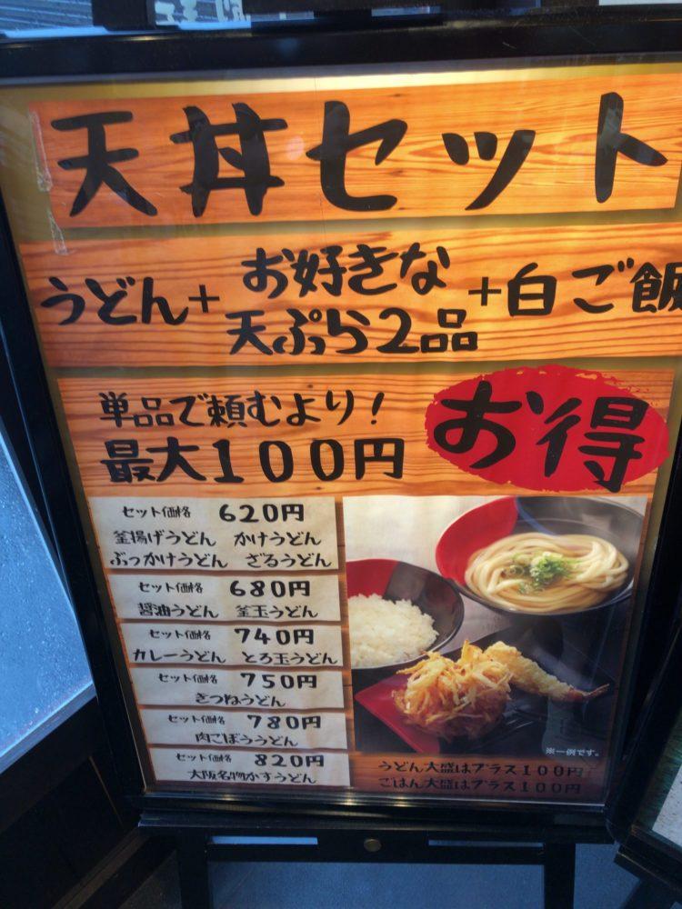 伊予製麺 メニュー2