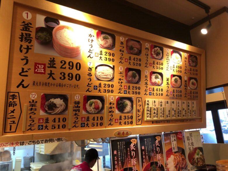 伊予製麺 メニュー