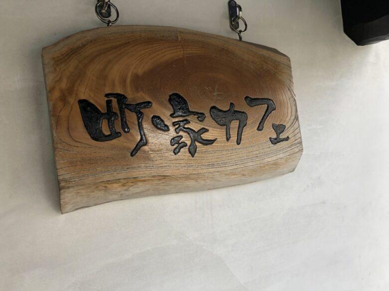 町家カフェ 看板