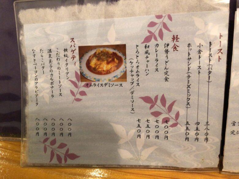 町家カフェ 軽食メニュー