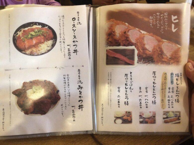 もくとん ヒレ・丼物メニュー