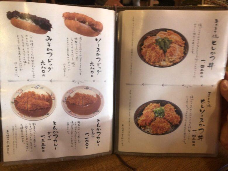 もくとん 丼物・ドッグ・カレーメニュー