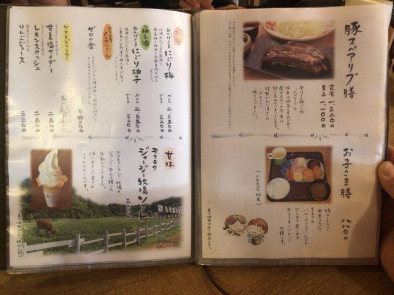 もくとん 御膳・ドリンク・甘味メニュー1