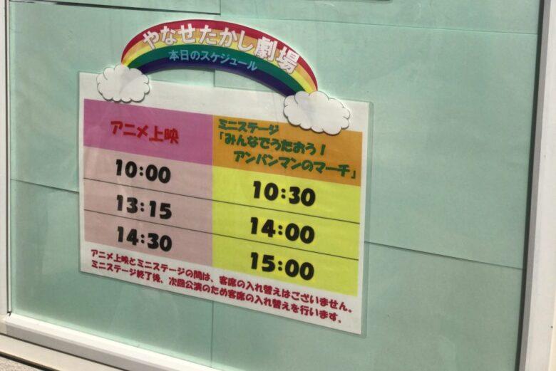 名古屋アンパンマンミュージアム やなせたかし劇場 スケジュール