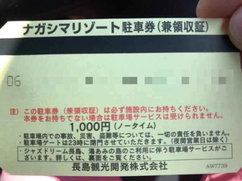 名古屋アンパンマンミュージアム 駐車場返金サービス