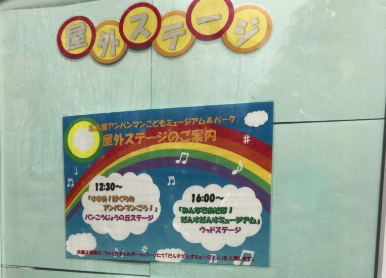 名古屋アンパンマンミュージアム 屋外ステージショースケジュール